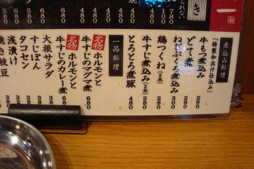 100604-023メニュー(縮小)