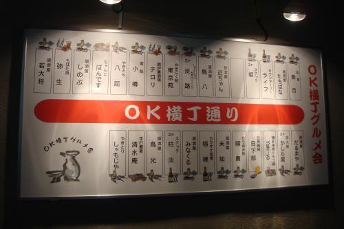 100611-018OK看板(縮小)