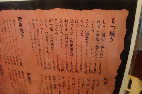 100618-003もつ焼きメニュー(縮小)