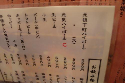 100618-006飲み物メニュー(縮小)