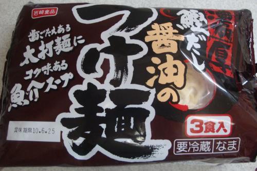 100704-100つけ麺(縮小)