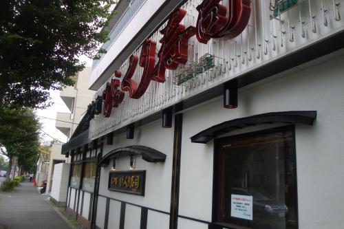 100711-100びっくり寿司外観((縮小)