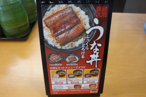 100717-103うな丼(縮小)