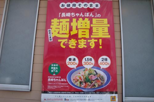 100719-107麺増量(縮小)