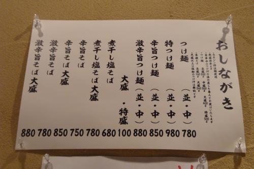 100722-005おしながき(縮小)