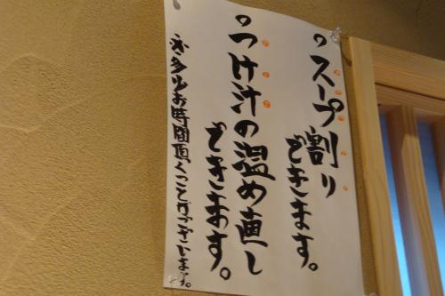 100722-006スープ割(縮小)