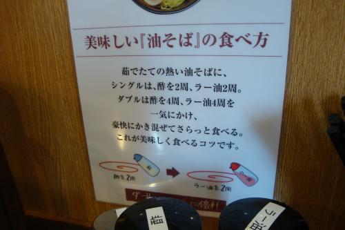 100729-005美味しい食べ方(縮小)