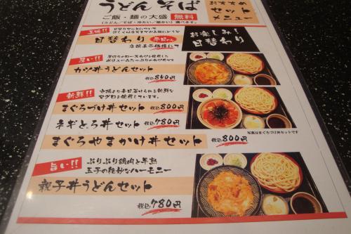 100730-003店内メニュー(縮小)