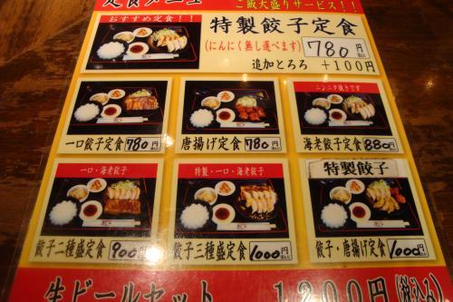 100805-003店内メニュー1(縮小)
