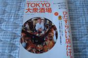 100806-013TOKYO(縮小)