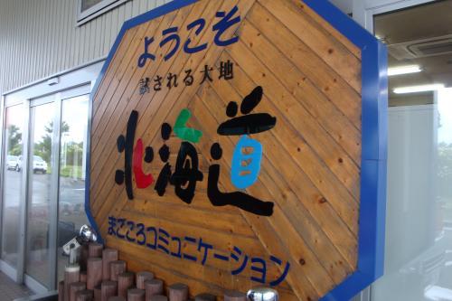 100808-006ようこそ北海道(縮小)