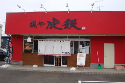100809-002虎鉄外観(縮小)