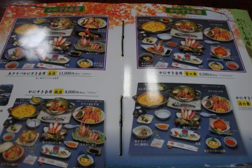 100809-018蟹すきメニュー1(縮小)