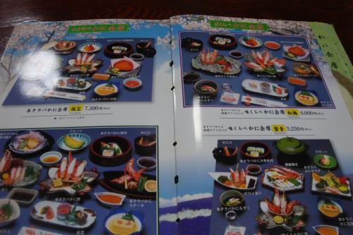 100809-015蟹メニュー1(縮小)