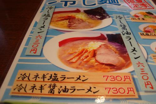 100813-103冷やし醤油アップ(縮小)