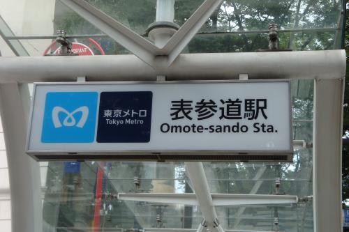 100819-001表参道駅(縮小)