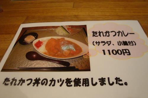 100819-006たれカツカレーメニュー(縮小)