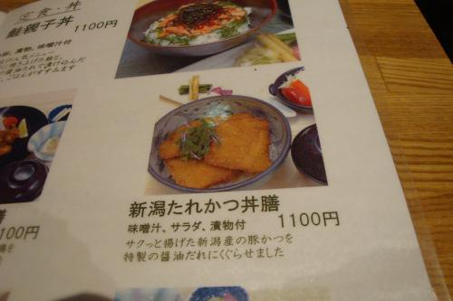 100819-005たれカツ丼メニュー(縮小)