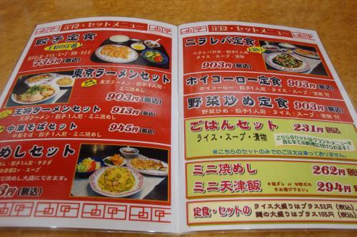 100821-103定食メニュー(縮小)
