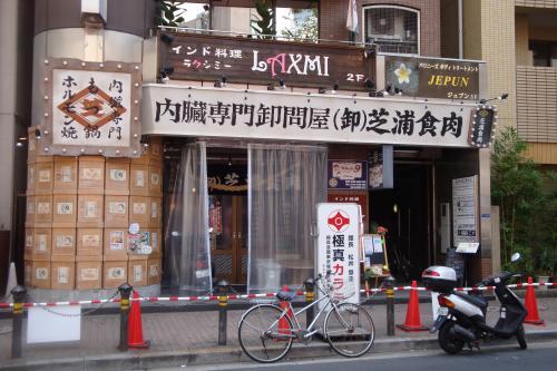 100906-006ホルモン屋(縮小)