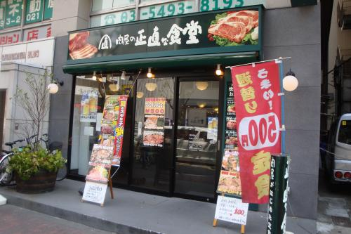 100906-007肉屋の正直な食堂外観(縮小)