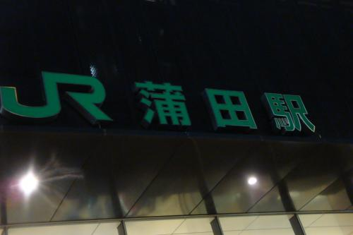 100910-001蒲田駅(縮小)