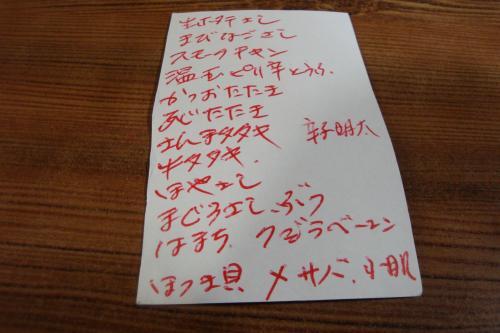 100910-005本日のオススメ(縮小)