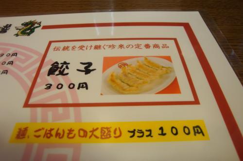 100907-004メニュー餃子アップ(縮小)