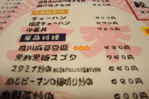 100907-005メニュー麻婆豆腐アップ(縮小)