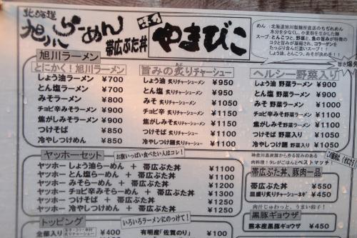 100908-004店頭メニュー(縮小)