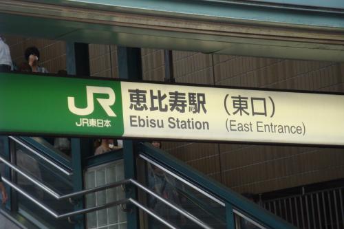 100909-001恵比寿駅(縮小)