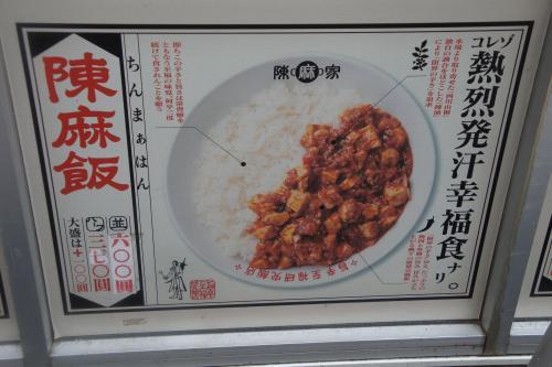 100909-003陳麻飯外(縮小)