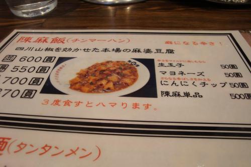 100909-006陳麻飯メニューアップ(縮小)