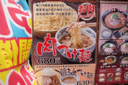 100910-104店頭メニュー肉(縮小)