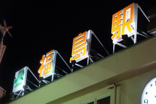 100921-001福島駅(縮小)