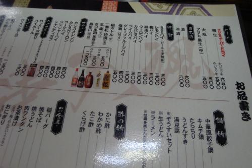 100924-003酒メニュー(縮小)