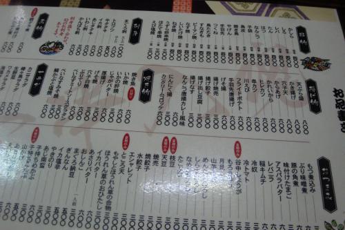 100924-004つまみメニュー(縮小)