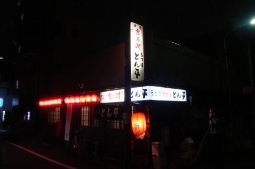 100924-010とん平(縮小)