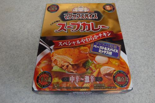 100925-101スープカレー箱(縮小)