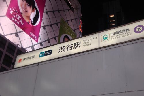 101014-001渋谷駅(縮小)