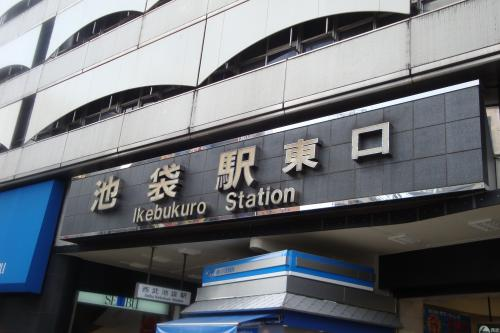 101013-000池袋駅(縮小)