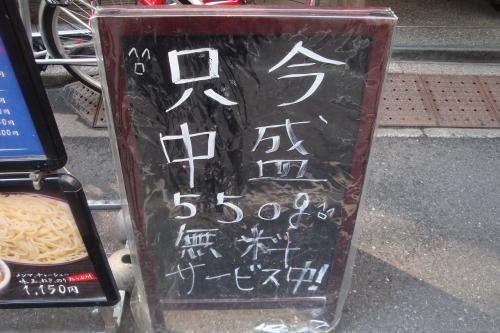 101013-010中盛り無料(縮小)