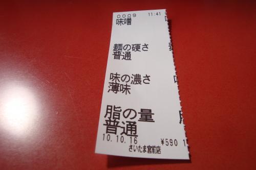 101015-103食券(縮小)
