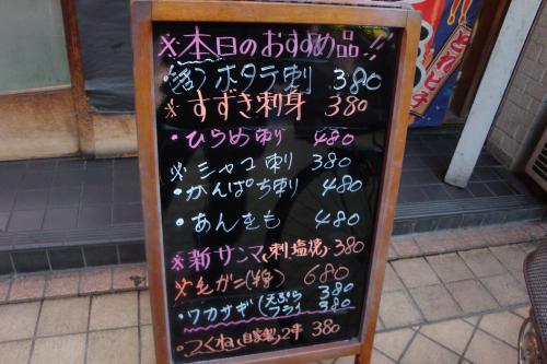 101029-011店頭メニュー(縮小)