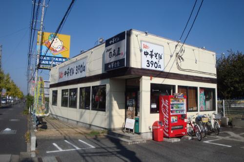 101106-101日高屋(縮小)