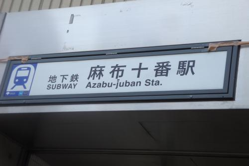 101110-008麻布十番駅(縮小)
