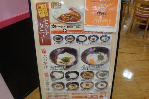 101113-102店頭メニュー(縮小)