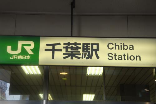101119-101千葉駅(縮小)