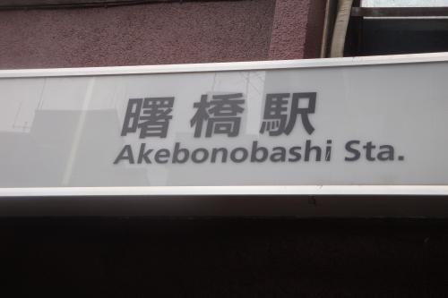 101125-101曙橋駅(縮小)