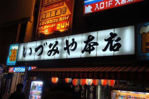 101126-001いづみや(縮小)